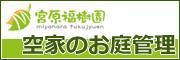 空家のお庭(庭園)管理-剪定など-福岡市周辺
