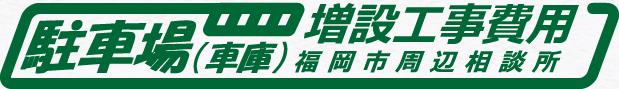 駐車場(車庫)増設工事費用 福岡市周辺相談所